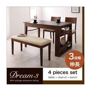 ダイニングセット 4点セット(テーブル+チェア×2+ベンチ)【Dream.3】カフェブラウン 3段階に広がる!収納ラック付きエクステンションダイニング【Dream.3】 - 拡大画像