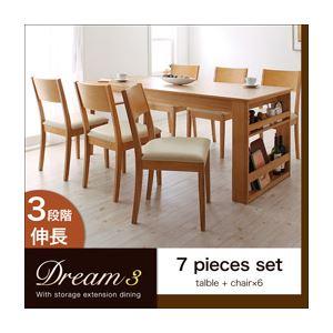 ダイニングセット 7点セット(テーブル+チェア×6)【Dream.3】ハニーナチュラル 3段階に広がる!収納ラック付きエクステンションダイニング【Dream.3】 - 拡大画像
