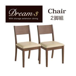 【テーブルなし】チェア2脚セット【Dream.3】カフェブラウン 3段階に広がる!収納ラック付きエクステンションダイニング【Dream.3】/チェア(2脚組) - 拡大画像