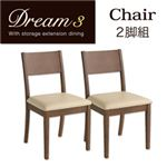 【テーブルなし】チェア2脚セット【Dream.3】カフェブラウン 3段階に広がる!収納ラック付きエクステンションダイニング【Dream.3】/チェア(2脚組)
