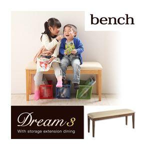 【ベンチのみ】ダイニングベンチ【Dream.3】カフェブラウン 3段階に広がる!収納ラック付きエクステンションダイニング【Dream.3】/ベンチ - 拡大画像