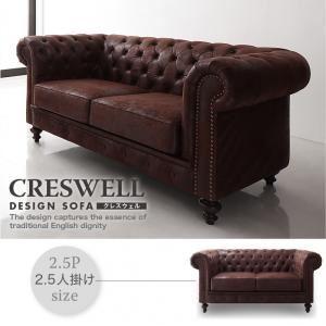 ソファー 2.5人掛け ブラウン デザインソファ【CRESWELL】クレスウェルの詳細を見る