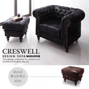 【単品】足置き(オットマン)【CRESWELL】ブラック デザインソファ【CRESWELL】クレスウェル オットマン - 拡大画像