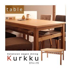 【単品】テーブル【Kurkku】ナチュラル エクステンションワゴン付きダイニング【Kurkku】クルック/テーブル(単品) - 拡大画像