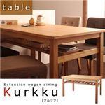 【単品】テーブル【Kurkku】ナチュラル エクステンションワゴン付きダイニング【Kurkku】クルック/テーブル(単品)