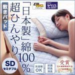 【単品】敷パッド セミダブル 日本製 綿100%の超ひんやり敷パッド