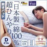 【単品】敷パッド ダブル 日本製 綿100%の超ひんやり敷パッド
