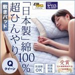 【単品】敷パッド クイーン 日本製 綿100%の超ひんやり敷パッド