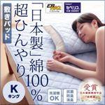 【単品】敷パッド キング 日本製 綿100%の超ひんやり敷パッド