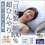 ピローパッド2枚セット 日本製 綿100%の超ひんやりピローパッド(2枚)
