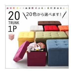 スツール 1人掛け【TRUNK】ディープシーブルー 20色から選べる、折りたたみ式収納スツール【TRUNK】トランク - 拡大画像