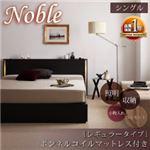 収納ベッド シングル【Noble】【ボンネルコイルマットレス(レギュラー)付き】 フレームカラー:ダークブラウン マットレスカラー:ブラック モダンライト・コンセント付き収納ベッド【Noble】ノーブル