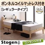 すのこベッド シングル【Stogen】【ボンネルコイルマットレス(レギュラー)付き】 フレームカラー:ナチュラル マットレスカラー:ブラック 北欧デザインコンセント付きすのこベッド【Stogen】ストーゲン