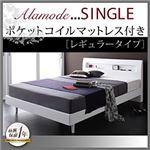 すのこベッド シングル【Alamode】【ポケットコイルマットレス(レギュラー)付き】 フレームカラー:ホワイト マットレスカラー:ブラック 棚・コンセント付きデザインすのこベッド【Alamode】アラモード