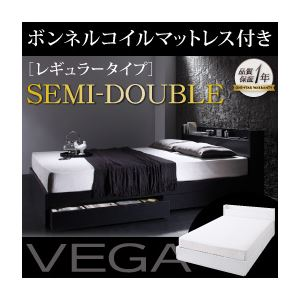 収納ベッド セミダブル【VEGA】【ボンネルコイルマットレス(レギュラー)付き】 フレームカラー:ブラック マットレスカラー:ブラック 棚・コンセント付き収納ベッド【VEGA】ヴェガ - 拡大画像