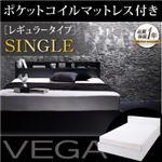 収納ベッド シングル【VEGA】【ポケットコイルマットレス(レギュラー)付き】 フレームカラー:ブラック マットレスカラー:ブラック 棚・コンセント付き収納ベッド【VEGA】ヴェガ