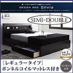 収納ベッド セミダブル【Silvia】【ボンネルコイルマットレス(レギュラー)付き】 フレームカラー:ホワイト マットレスカラー:ブラック 棚・コンセント付きデザイン収納ベッド【Silvia】シルビア