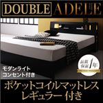 ベッド ダブル【ADELE】【ポケットコイルマットレス(レギュラー)付き】 フレームカラー:ブラック マットレスカラー:ブラック モダンライト・コンセント付きパネルベッド【ADELE】アデル