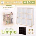 絵本棚 90cm【Limpio】ダークブラウン キャスター付1cmピッチ絵本棚【Limpio】リンピオ