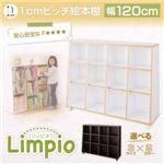 絵本棚 120cm【Limpio】ホワイト×ナチュラル キャスター付1cmピッチ絵本棚【Limpio】リンピオ