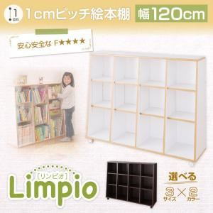 絵本棚 120cm【Limpio】ダークブラウン キャスター付1cmピッチ絵本棚【Limpio】リンピオ - 快適読書生活