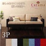 ソファー 3人掛け【Carama】フレームカラー:ブラウン クッションカラー:ブラック アバカシリーズ【Carama】カラマ ソファ