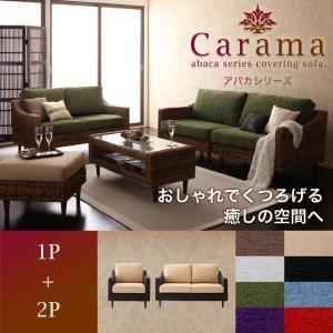 ソファーセット 1人掛け+2人掛け【Carama】フレーム・テーブルカラー:ブラウン クッションカラー:ブラック アバカシリーズ【Carama】カラマ ソファセット
