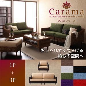ソファーセット 1人掛け+3人掛け【Carama】フレーム・テーブルカラー:ブラウン クッションカラー:グリーン アバカシリーズ【Carama】カラマ ソファセット