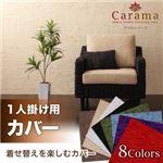 【本体別売】ソファーカバー 1人掛け用 ブラック アバカシリーズ【Carama】カラマ