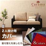 【本体別売】ソファーカバー 2人掛け用 レッド アバカシリーズ【Carama】カラマ
