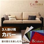 【本体別売】ソファーカバー 3人掛け用 ブラック アバカシリーズ【Carama】カラマ