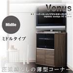 テレビ台 ミドルタイプ【Venus】ウォールナットブラウン 薄型コーナーロータイプテレビボード【Venus】ベヌス