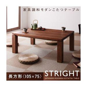 【単品】こたつテーブル 長方形(105×75cm)【STRIGHT】ウォールナットブラウン 天然木ウォールナット材 和モダンこたつテーブル【STRIGHT】ストライト - 拡大画像