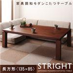 【単品】こたつテーブル 長方形(135×85cm)【STRIGHT】ウォールナットブラウン 天然木ウォールナット材 和モダンこたつテーブル【STRIGHT】ストライト