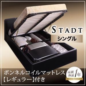 収納ベッド シングル【Stadt】【ボンネルコイルマットレス:レギュラー付き】 ブラック ガス圧式跳ね上げウッドスプリング収納ベッド 【Stadt】シュタット レザータイプ - 拡大画像