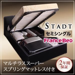 ウッドスプリング収納ベッド 【Stadt】シュタット レザータイプ