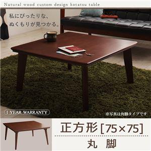 ローテーブル通販 75cm×75cm ローテーブル『自分だけのこたつ&テーブルスタイル!天然木カスタムデザインこたつテーブル【Sniff】スニフ75x75cm』