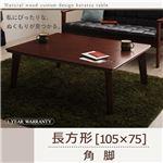 【単品】こたつテーブル 長方形(105×75cm)【Sniff】ブラウン 角脚 自分だけのこたつ&テーブルスタイル!天然木カスタムデザインこたつテーブル【Sniff】スニフ