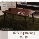 【単品】こたつテーブル 長方形(90×60cm)【Sniff】ブラウン 丸脚 自分だけのこたつ&テーブルスタイル!天然木カスタムデザインこたつテーブル【Sniff】スニフ