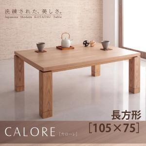 【単品】こたつテーブル 長方形(105×75cm)【CALORE】ナチュラルアッシュ 天然木アッシュ材 和モダンデザインこたつテーブル【CALORE】カローレ - 拡大画像