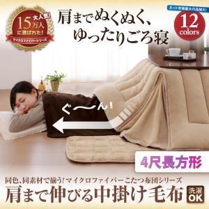 【単品】中掛け毛布 4尺長方形 モカブラウン 同色・同素材で揃う!!マイクロファイバーこたつ布団シリーズ 肩まで伸びる中掛け毛布 - 拡大画像