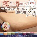 【シーツのみ】シーツ ダブル モカブラウン 20色から選べるマイクロファイバーカバーリング【和式用】フィットシーツ