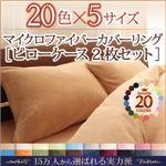 【枕カバーのみ】ピローケース2枚セット モカブラウン 20色から選べるマイクロファイバーカバーリング ピローケース2枚組