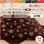 【本体別売】こたつ掛け・敷布団2点セット 正方形【ベーシック】チョコレートブラウン 7色×6サイズから選べる! スーパーマイクロフリース 雪柄リバーシブルこたつ