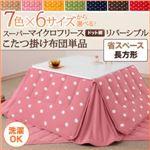 【単品】こたつ掛け布団 4尺長方形【省スペース】チョコレートブラウン 7色×6サイズから選べる! スーパーマイクロフリース ドット柄リバーシブルこたつ