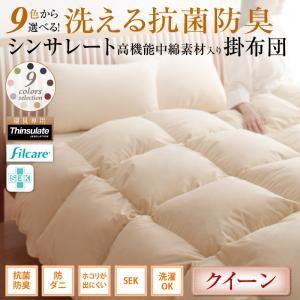 【単品】掛け布団 クイーン サイレントブラック 9色から選べる! 洗える抗菌防臭 シンサレート高機能中綿素材入り掛け布団 - 拡大画像