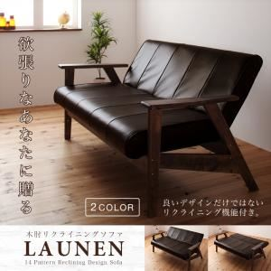 ソファー ダークブラウン 木肘リクライニングソファ【LAUNEN】ラオネンの詳細を見る