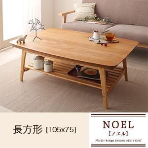 【単品】こたつテーブル 長方形(105×75cm)【NOEL】オークナチュラル 天然木オーク材 北欧デザイン棚付きこたつテーブル【NOEL】ノエル - 拡大画像