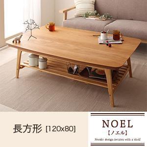 【単品】こたつテーブル 長方形(120×80cm)【NOEL】オークナチュラル 天然木オーク材 北欧デザイン棚付きこたつテーブル【NOEL】ノエル - 拡大画像