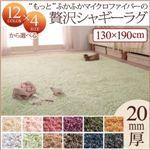 """ラグマット 130×190cm ローズピンク 12色×4サイズから選べる すべてミックスカラー """"もっと""""(ウレタン20mm厚)ふかふかマイクロファイバーの贅沢シャギーラグ"""